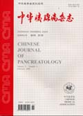 Chinese Journal of Pancreatology