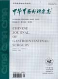 Chinese Journal of Gastrointestinal Surgery