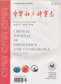 Chinese Journal of Obstetrics and Gynecology