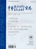 Chinese Journal of Nautical Medicine and Hyperbaric Medicine
