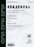 Chinese Journal of Health Management
