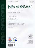 Chinese Journal of Stomatology