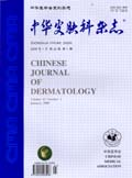 Chinese Journal of Dermatology