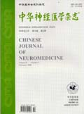 Chinese Journal of Neuromedicine