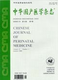 Chinese Journal of Perinatal Medicine
